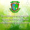 Профбюро і студентська рада хімічного факультету
