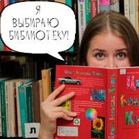 Логотип Библиотека на Червишевском тракте г.Тюмень
