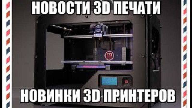 Дайджест новостей высоких технологий 3D-принтер Mcor Ark, MultiFab и Voxel 8
