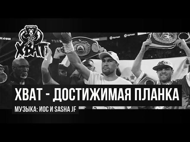 ХВАТ - Достижимая планка (Мотивация Сергей Ковалев (KRUSHER) - Наш Чемпион)
