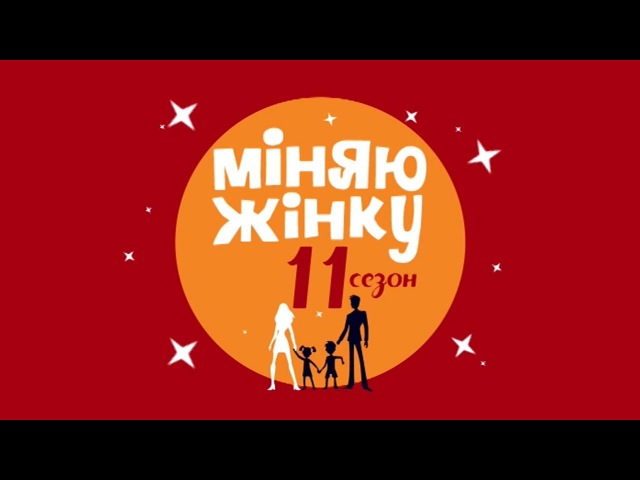 «Міняю жінку»: Мукачівка на тиждень помінялась сім'ями з росіянкою