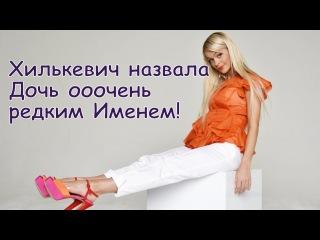 Хилькевич назвала дочь ооочень редким именем