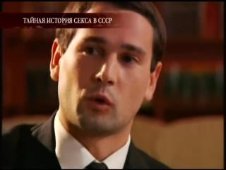 Тайная история секса в СССР - В поисках истины