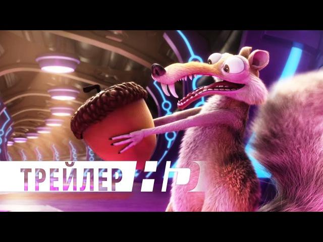 Ледниковый период Столкновение неизбежно Официальный трейлер 3 HD