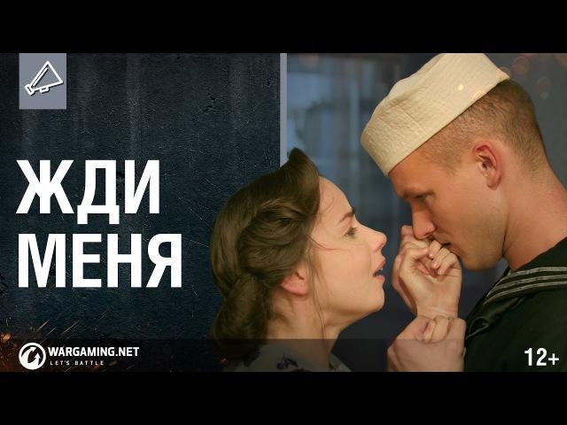 Короткометражный фильм Жди меня World of Warships