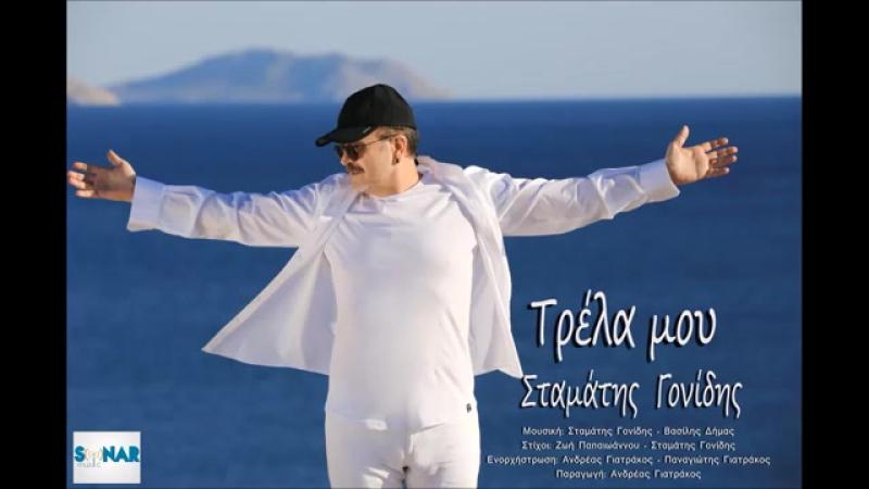 Σταμάτης Γονίδης Τρέλα Μου Stamatis Gonidis Trela Mou Official Audio Rel