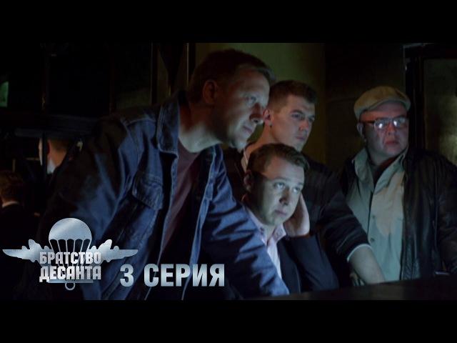 Братство десанта - 3 серия | Остросюжетный боевик 2018 | История о мужской дружбе