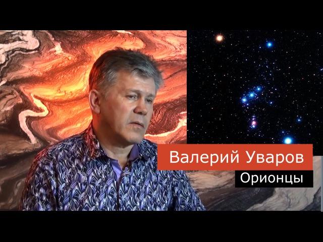 Орионцы Валерий Уваров