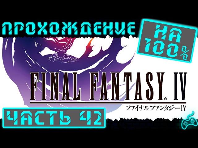 Final Fantasy IV Прохождение Часть 42 Вавилонская башня 1 4 этаж