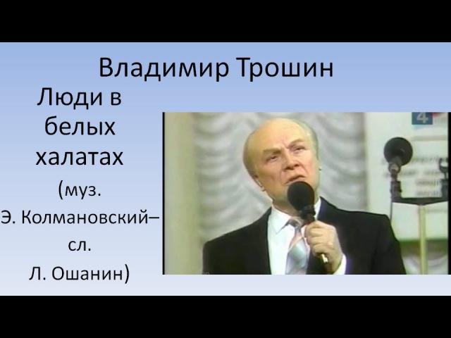 Владимир Трошин Люди в белых халатах