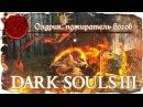 Dark Souls 3 Прохождение Серия №26 Босс 10 Олдрик пожиратель богов