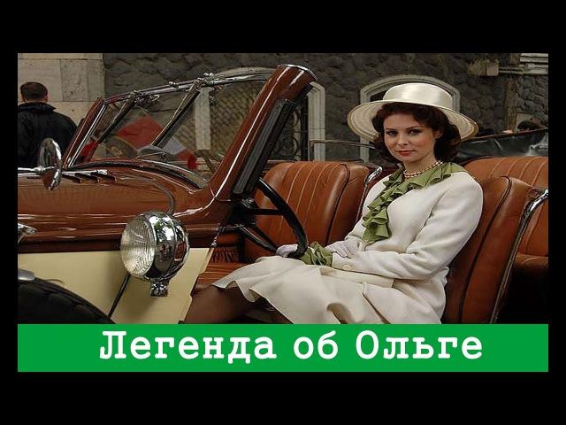 Легенда об Ольге 1 серия Драма