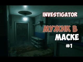 Investigator - Первый смотр.Пауки и мужик в маске. #1