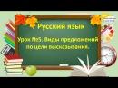 Русский язык. Начальная школа. Урок №5. Тема: «Виды предложений по цели высказыва