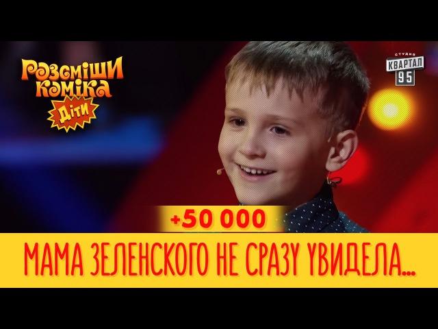 50 000 - Мама Зеленского не сразу увидела сына на УЗИ, сначала ей показали трейлер |Рассмеши Комика