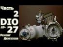 Ремонт скутера Honda DIO AF 27 ч - 2