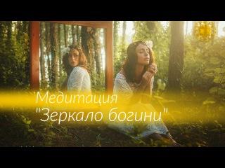 "Медитация ""Зеркало богини"". Елена Балацкая"
