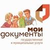 "МФЦ ""Мои Документы"" городского округа Фрязино"