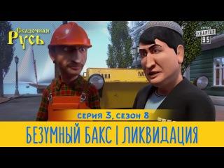 Премьера! Новая Сказочная Русь 8 сезон, серия 3   Безумный Бакс   Ликвидация