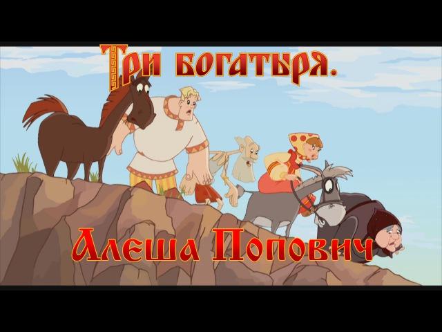 Алеша Попович и Тугарин Змей Нету у нас пути обратного мультфильм