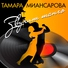 Тамара Миансарова - Зачем тебя я, милый мой, узнала