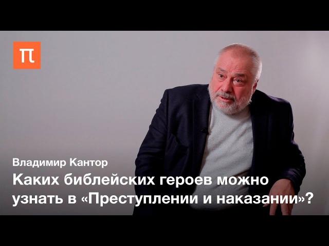 Апокалипсис в романе «Преступление и наказание» – Владимир Кантор