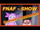 Фнаф - 5 ночей с Лунтиком!Прикол по игре фнаф 4 и фнаф 3!Фнаф анимация!5 ночей с фредди!