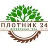 Плотник24 | Деревянная упаковка