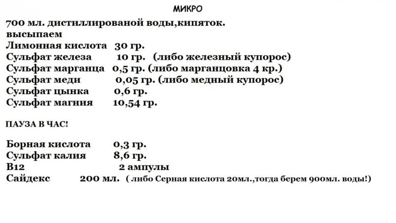 Рецепт МИКРО удобрений для аквареумных растений PMDD