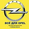 """Всё для OPEL"" - запчасти Опель"