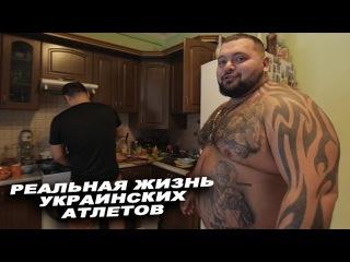 Реальная жизнь украинских атлетов! СССР, китайская кухня и 15 молотков