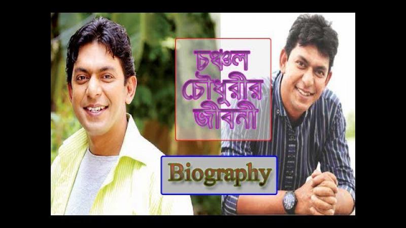 অভিনেতা চঞ্চল চৌধুরীর জীবন কাহিনী Biography of Chanchal Chowdhury 33