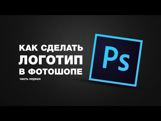 Как сделать логотип в Photoshop CC