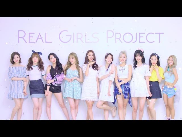 Real Girls Project(리얼걸 프로젝트) Official MV Dream