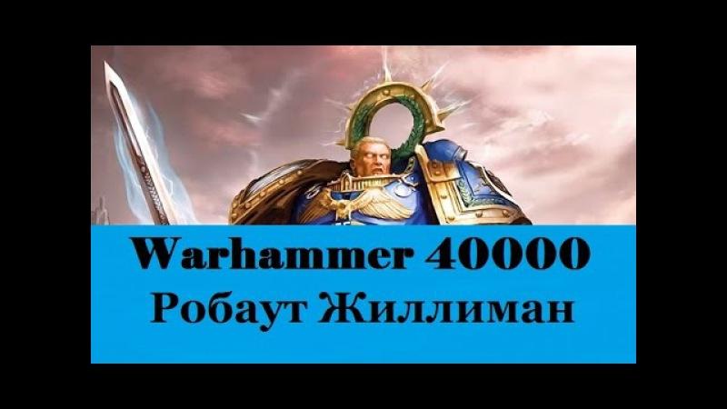 Warhammer 40000 Примарх Робаут Жиллиман