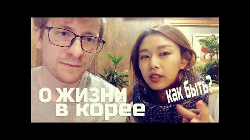 ВЫЖИВАЕМ В Корее. Какие Кореянки ЖИВУТ в Корее? | КЮНХАМИН|Kyunghamin|민경하
