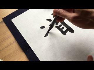 How to write Kanji 合気道 AIKIDO with Kaisho style 3/3 Japanese Calligraphy SHODO Lesson