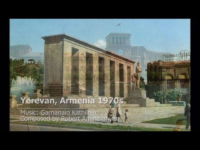 Garnan Katilner Robert Amirkhanyan Գարնան կաթիլներ Ռոբերտ Ամիրխանյան