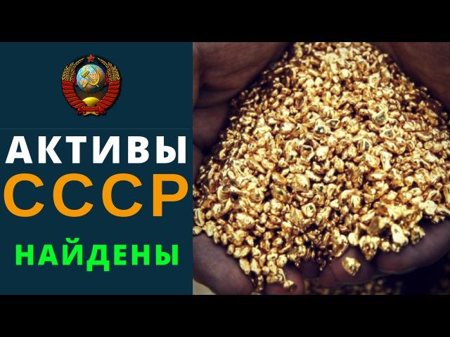 Шашурин С П Где сейчас активы СССР СССР