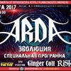 17.03.2017 - ARDA - клуб Rock House (Москва)