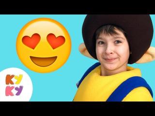 КУКУТИКИ  МАМАПОМОГАЛОЧКА - веселая детская песня для МАМЫ