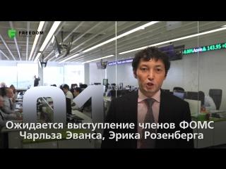 """Азиз Бурканов, старший инвестиционный консультант ИК """"Фридом Финанс"""", комментирует ситуацию на рынке"""