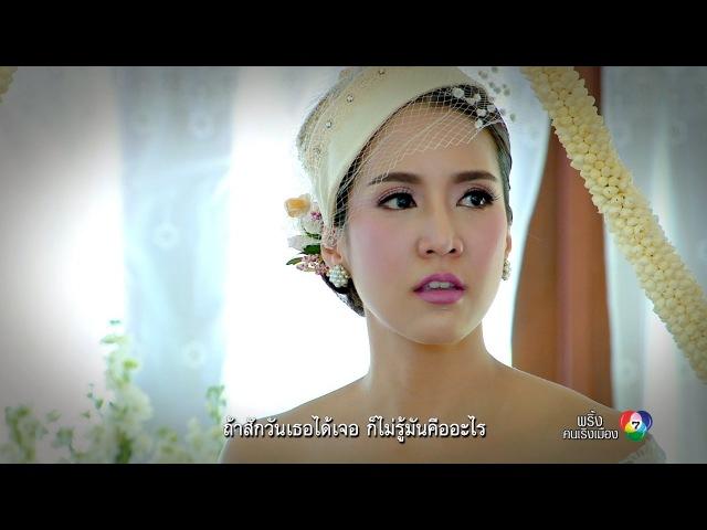 ОСТ Первая красавица города Pring Kon Rerng Meuang Таиланд будущий лакорн
