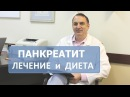 Панкреатит лечение диета Эффективное лечение поджелудочной железы без лекарств или лекарствами