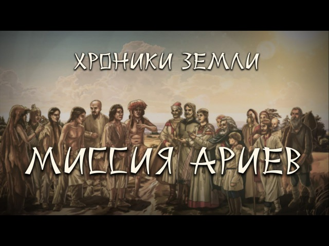 Хроники Земли Миссия ариев. Серия 14. Сергей Козловский