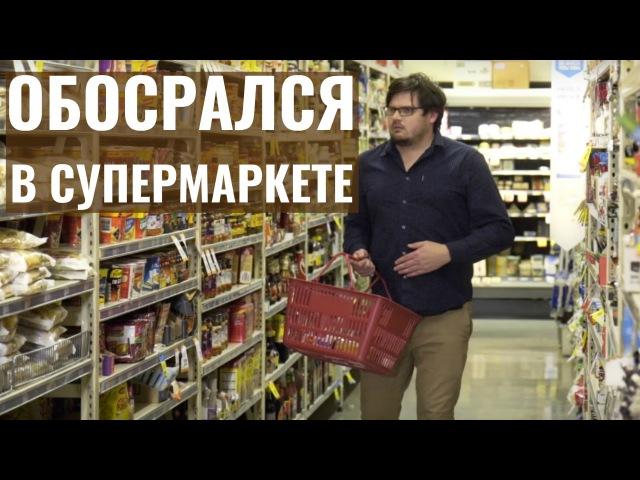 ОБОСРАЛСЯ В СУПЕРМАРКЕТЕ озвучил OKey