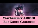 Warhammer 40000 Бог Хаоса Слаанеш