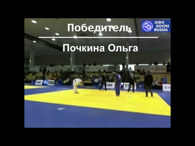 Ольга Почкина Россия Лиор Вилдикан Израиль Judo 2012 World Cup Women Tallinn
