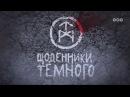 Дневники Темного 48 серия 2011 HD 720p