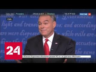 Россия вышла на первый план в американских предвыборных дебатах